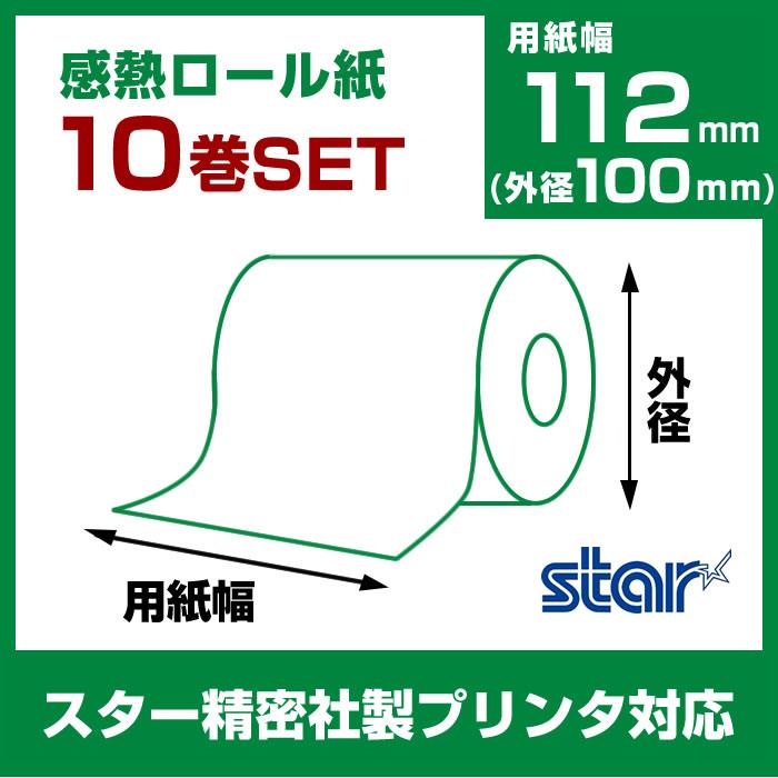 【10巻セット】感熱ロール紙【用紙幅112mm×外径100mm】