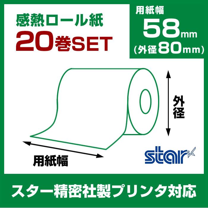 【20巻セット】感熱ロール紙【用紙幅58mm×外径80mm】