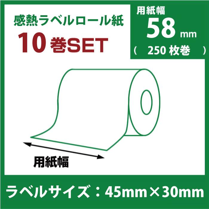 【L-DT045030】感熱ラベルロール紙, 45x30mm(台紙58mm) 250枚巻×10巻セット