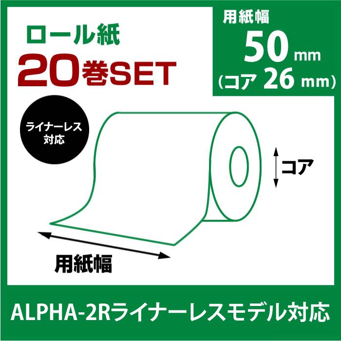 【L-LL050-12M】ライナーレスラベルロール紙(白) 20巻セット