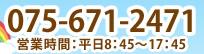 075-671-2471(営業時間:平日8:45〜17:45)