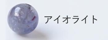 アイオライトa-001