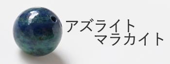 アズライトマラカイトa-004