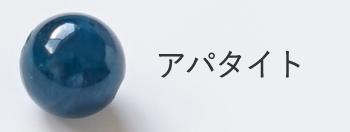 アパタイトa-006