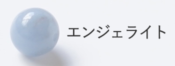 エンジェライトa-014