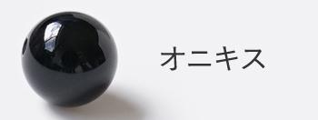 オニキスa-015