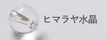 ヒマラヤ水晶h-005