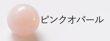 ピンクオパールh-006