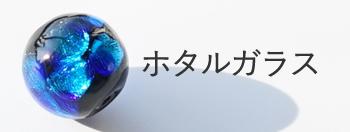 ホタルガラスh-018