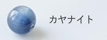 カヤナイト(カイヤナイト)k-004