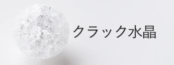 クラック水晶k-012