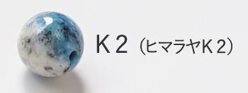K2(ヒマラヤK2)k-013