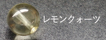 レモンクォーツr-009