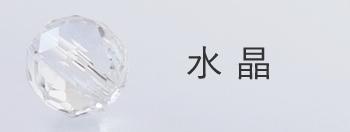 水晶s-006