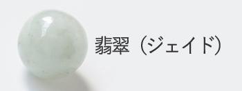 ジェイド(翡翠)s-003