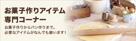 お菓子作りアイテム・専門コーナー
