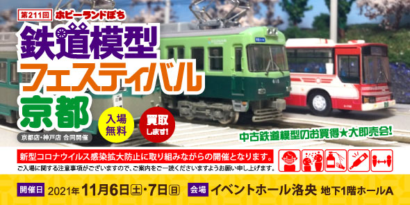 ホビーランドぽち鉄道模型フェスティバル