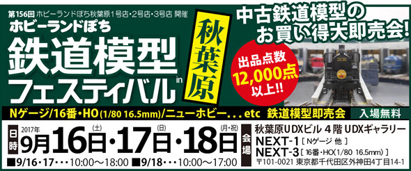 鉄道模型・TOY通販・買取 ホビーランドぽち・鉄道模型フェス