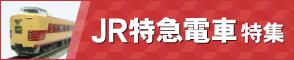 JR特急電車特集