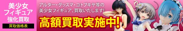 美少女フィギュア高額買取実施中!