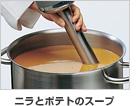 ニラとポテトのスープ