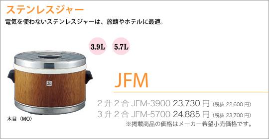 業務用炊飯ジャー〈炊きたて(R)〉JHE-A