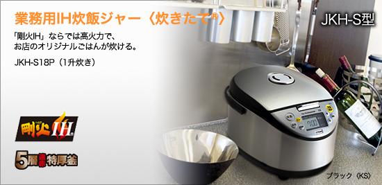 業務用炊飯ジャー〈炊きたて(R)〉JKH-S