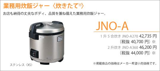 業務用炊飯ジャー〈炊きたて(R)〉JNO-A