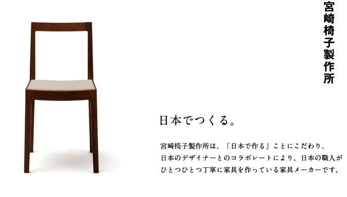 HUG LUXE / 宮崎椅子製作所 説明