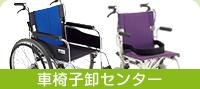 車椅子卸センター