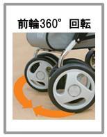 前輪360°回転