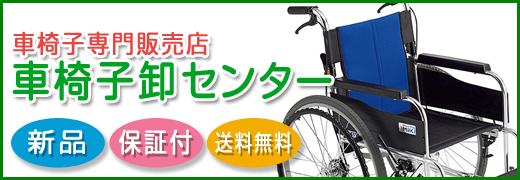 車椅子TOP