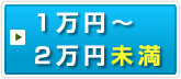 1万円~2万円未満