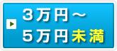 3万円~5万円未満