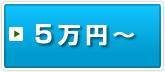 5万円以上