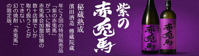 幻の焼酎 紫の赤兎馬