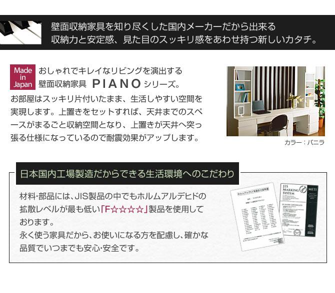日本国産のPIANO(ピアノ)