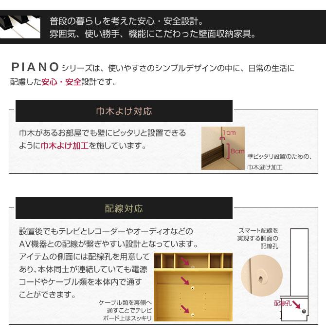 巾木避け/配線対応
