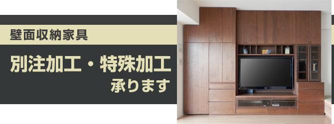 壁面収納家具 特殊加工・別注加工承ります