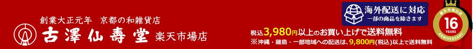 京みやげの古澤仙壽堂