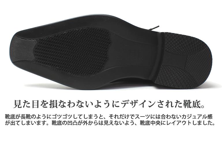 見た目を損なわないようにデザインされた靴底
