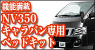 NV350ベッドキット
