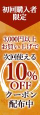 初回購入者限定3,000円以上お買い上げて次回使える10%OFFクーポン配布中