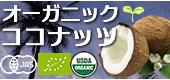 有機ココナッツ・オイル