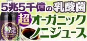 新発売 乳酸菌ノニジュース