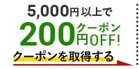 200円OFFクーポンを獲得する