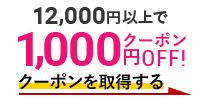 1000円OFFクーポンを獲得する