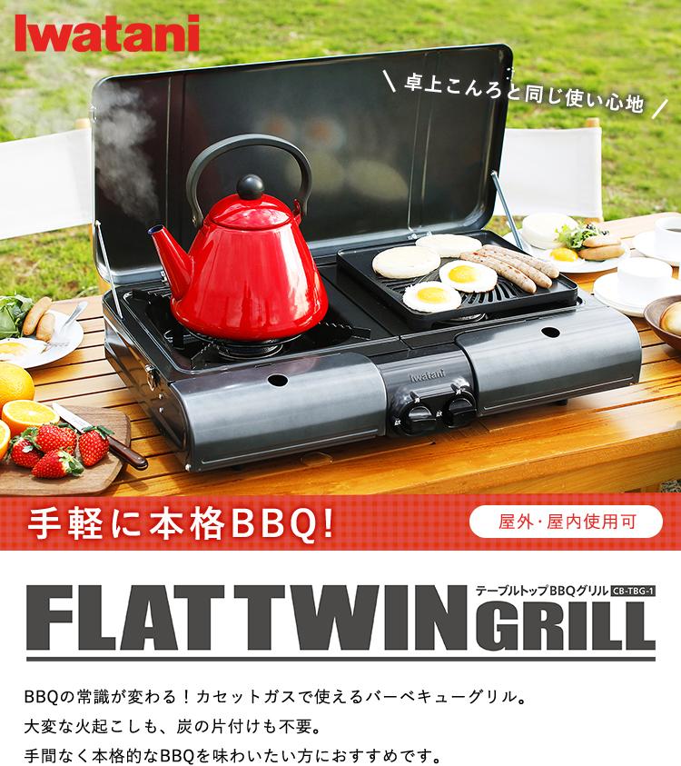 テーブルトップ型 BBQ グリル『フラットツイングリル』