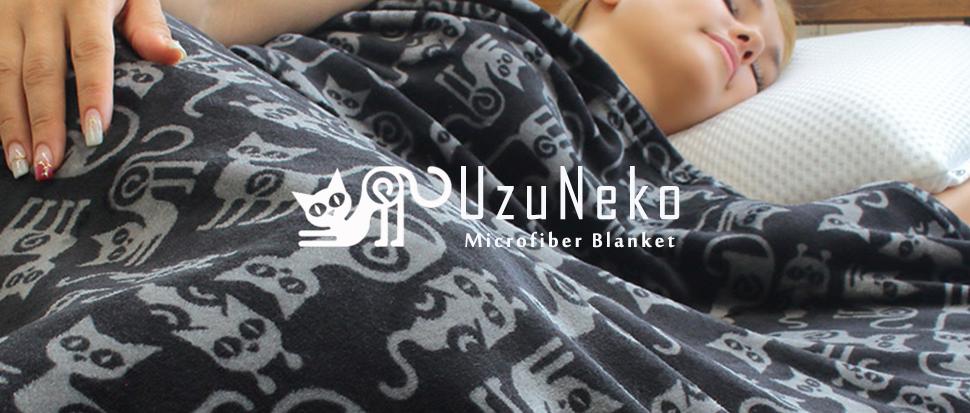 子猫のような肌触り、マイクロファイバー毛布UzuNeko