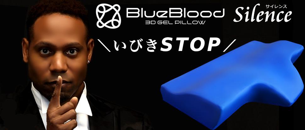 集中力を低下させる原因のいびきを抑制する特殊枕 BlueBloodピロー Silence:サイレンス